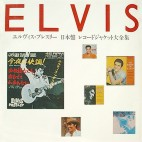 Japanese Elvis Record Guide